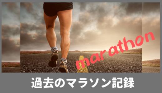 過去のマラソン記録