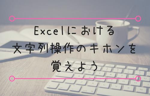 Excelにおける文字列操作のキホンを覚えよう