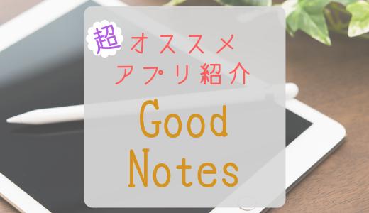 最強の超絶おすすめな手書きノートアプリ『Good Notes』の紹介をするよ