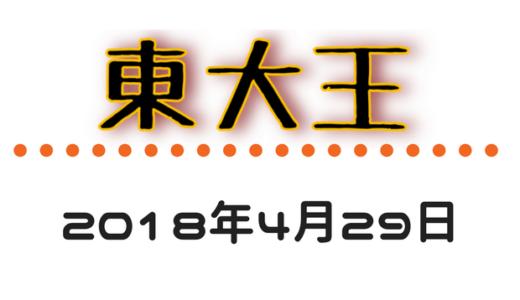 『東大王』(18/4/29)の振り返りと復習(その1)