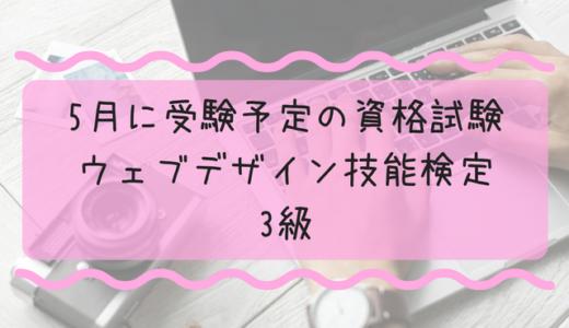 5月に受験予定の資格試験~ウェブデザイン技能検定3級~