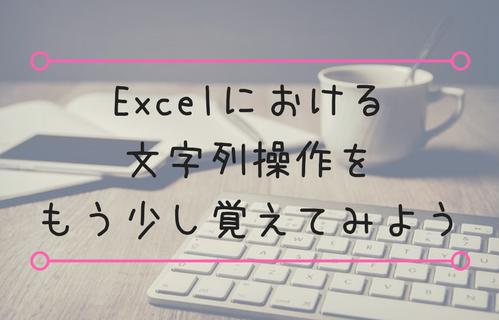 Excelにおける文字列操作をもう少し覚えてみよう