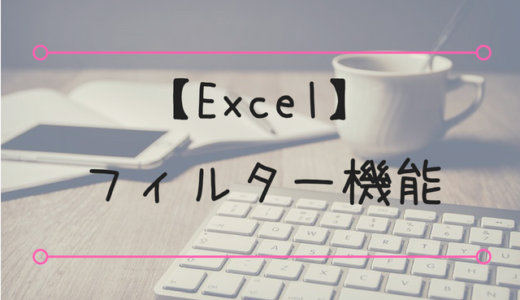 【Excel】フィルター機能を活用しよう