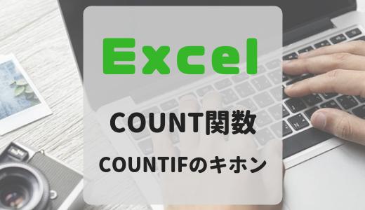 【Excel】count系関数で個数をカウントできるようになろう【COUNTIF 編】