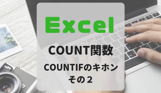 【Excel】count系関数で個数をカウントできるようになろう【COUNTIF 編-その2】