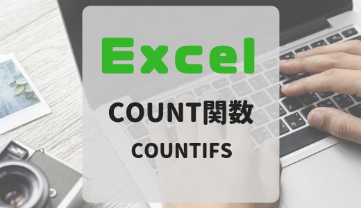 【Excel】COUNTIF関数をさらに掘り下げてみよう【COUNTIFS編】