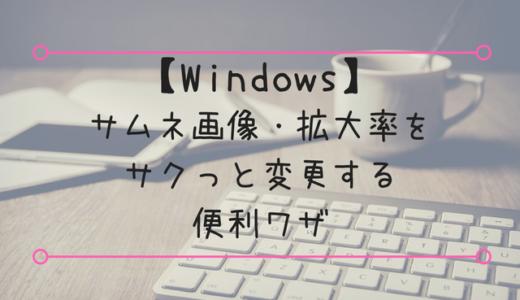 【Windows】サムネ画像などの拡大率をサクっと変更する便利ワザ