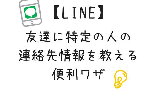 【LINE】友達に特定の人の連絡先情報を教える便利ワザ!