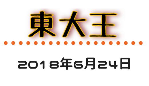 『東大王』(18/6/24)の振り返りと復習(その2)
