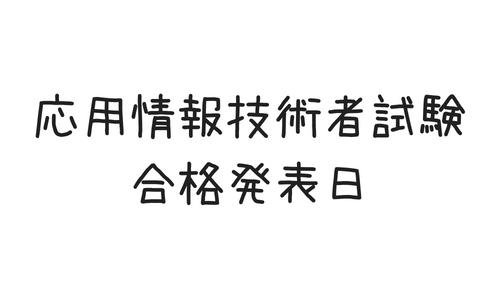 【IPA】応用情報技術者試験 合格発表日!