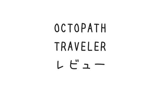 OCTOPATH TRAVELER レビュー ~ 2018年のHD-2D表現はどう受け入れられる?