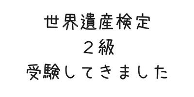世界遺産検定2級を受験してきました