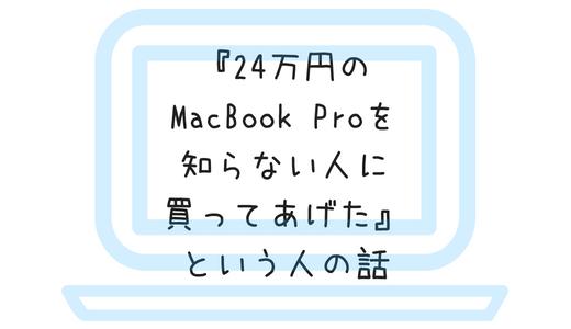 『24万円のMacBook Proを知らない人に買ってあげた』という人の話