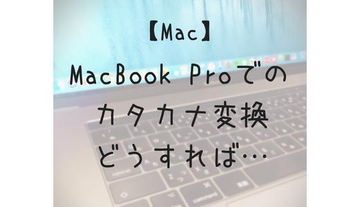 Macでカタカナ変換するには…??