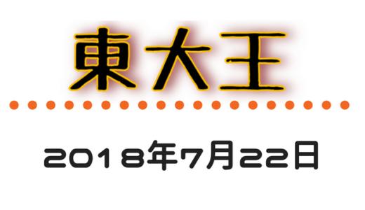 『東大王』(18/7/22)の振り返りと復習(その2)