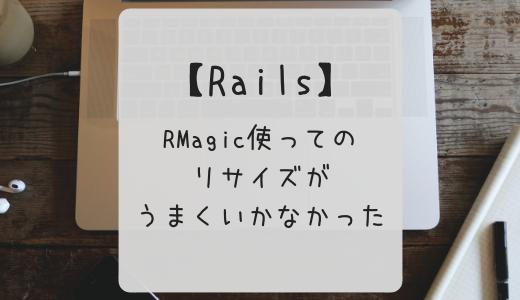 RMagic使ってリサイズしようとしたときに、思うようにいかなかった事例