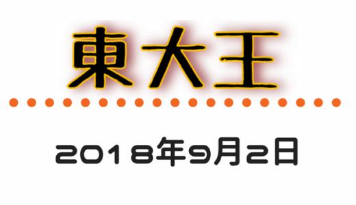 『東大王』(18/9/2)の振り返りと復習(その2)