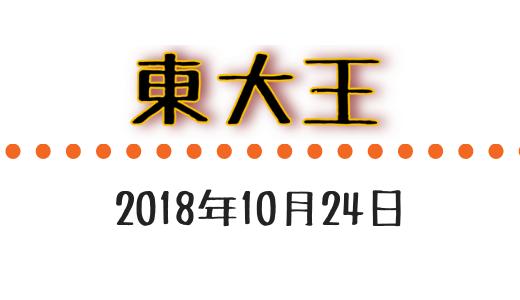 『東大王』(18/10/24)の振り返りと復習(その4)