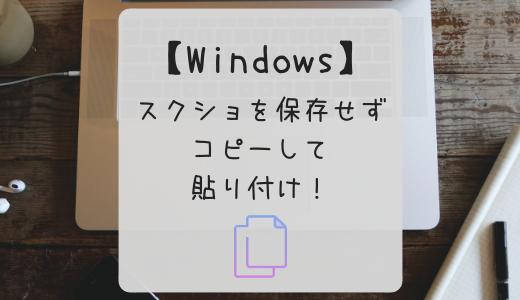スクリーンショットを保存することなくコピーして使う【Windows】