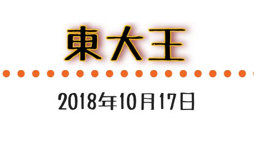『東大王』(18/10/17)の振り返りと復習(その3)