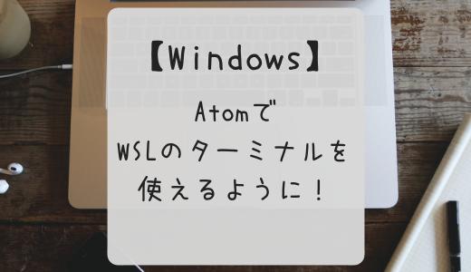 AtomでWSLのターミナルを使えるようにしよう!