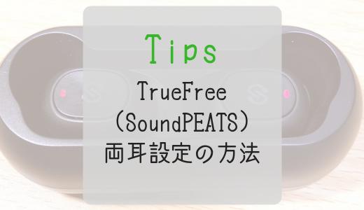 TrueFree(SoundPEATS):両耳モード設定の方法
