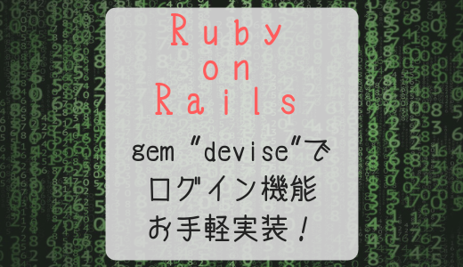 "gem""devise""を使ってお手軽にログイン画面を実装する!【Rails】"