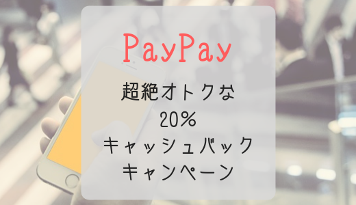 話題のPayPayで20%キャッシュバックってなんなの?【超絶オトク】