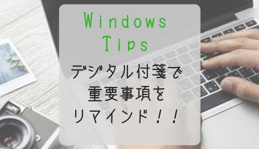 デスクトップにデジタル付箋を貼り付けてメモメモ!【Windows標準機能】
