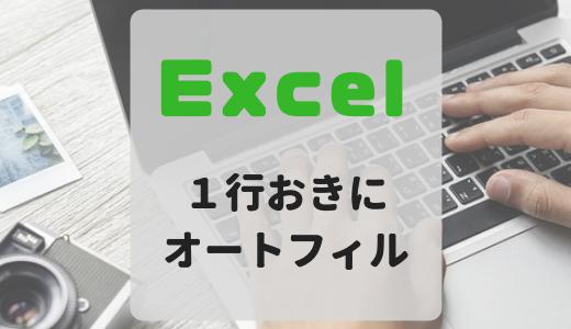 【Excel】1行おきでオートフィルするには…?