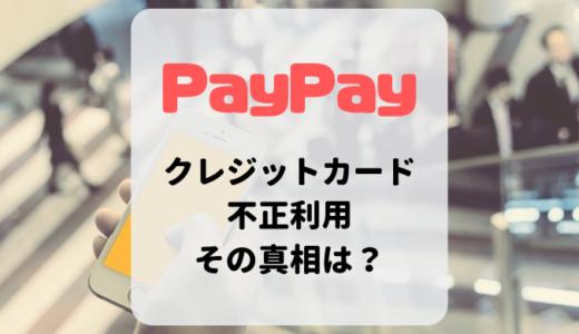 【PayPay】クレジットカードが不正に使われた?! その原因とは?