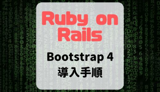 """Railsアプリに""""Bootstrap 4″を導入する【Ruby on Rails】"""