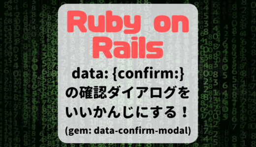 data: {confirm: }の確認ダイアログをいい感じにする【Ruby on Rails】