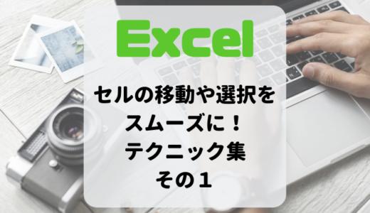 【Excel】セルの移動や選択をスムーズに行うテクニック集-その1