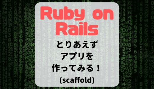 とりあえず超簡単なアプリを作ってみる【Ruby on Rails】