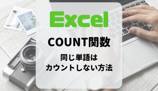 【Excel】同じ単語はカウントされないようにする方法【重複を省いてカウント】