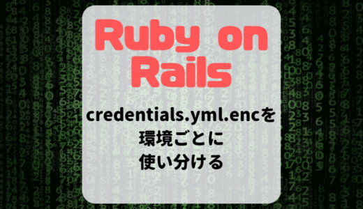 credentials.yml.encを環境ごとに使い分ける【Ruby on Rails】