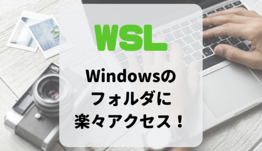WSLでWindowsのフォルダにすぐアクセスできるようにする方法