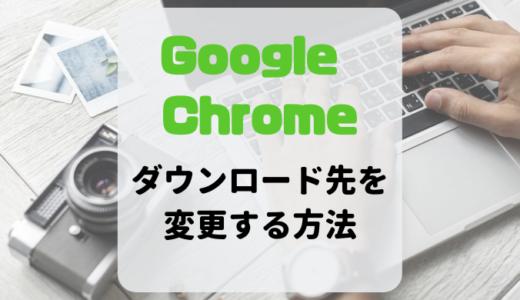 GoogleChromeのダウンロードファイル保存先を変更する方法