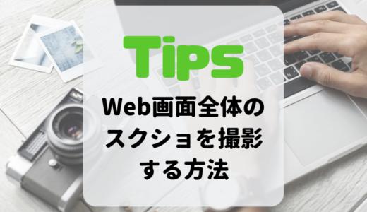 簡単にWeb画面全体のスクリーンショットを撮影する方法【パソコン】