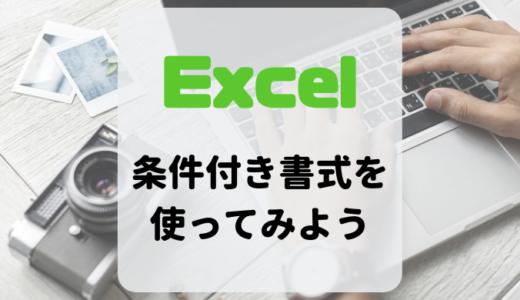 【Excel】条件付き書式を使ってみよう