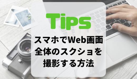 スマホでWeb画面全体のスクショを撮影する方法 (Smooz)