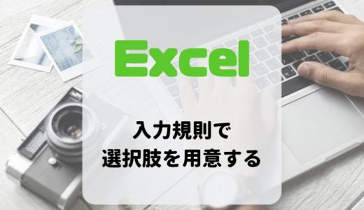 【Excel】選択肢を用意して入力できる文字を制限するには【データの入力規則】