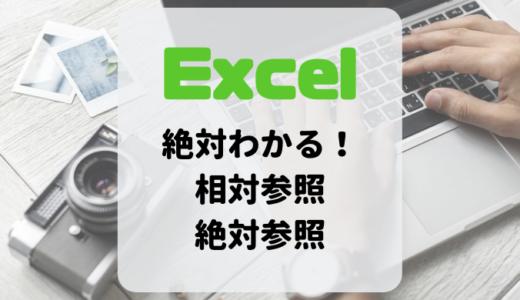 【Excel】絶対わかる!相対参照と絶対参照を理解しよう