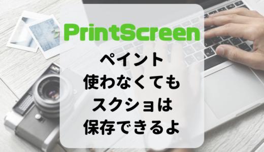 スクショ撮ってペイントに貼り付けてる人は是非見てほしい【PrintScreenで一発保存】