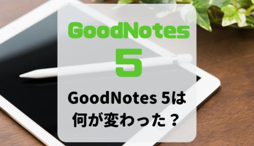 GoodNotes5は4からどう変わった?早速試してみたよ!【大人気ノートアプリのアップグレード】