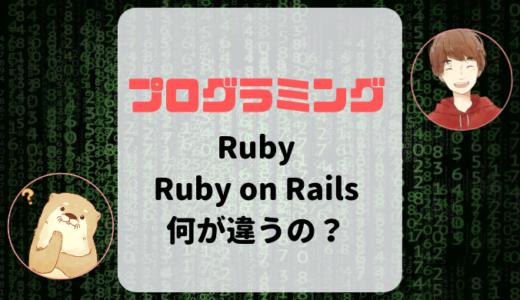 Ruby と Ruby on Rails って何が違うの?