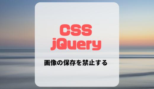 右クリックやドラッグアンドドロップによる画像保存を禁止する【CSS/jQuery】