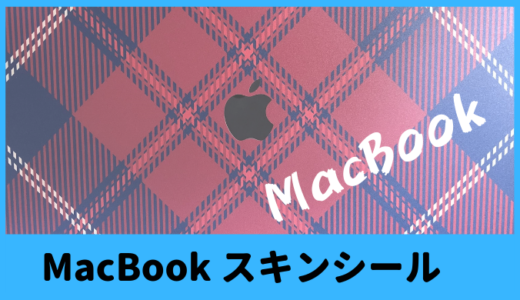 スキンシールでMacBookをオシャレにしてみよう