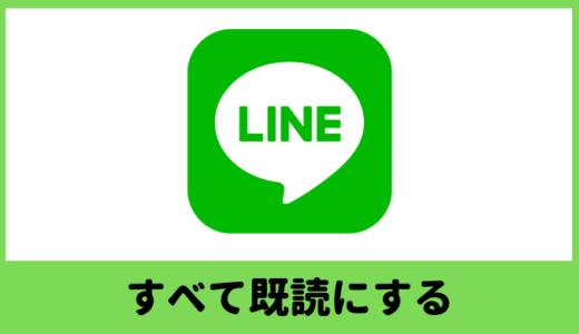 【LINE】未読メッセージをまとめて既読にする